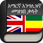 Best Amharic music free download apps for Android - AllBestApps
