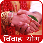 kundli match making software for android