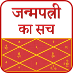 Best Kundli software in hindi offline apps for Android