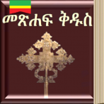Best Amharic audio bible free apps for Android - AllBestApps