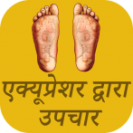 Best Acupressure points full body app in hindi apps for